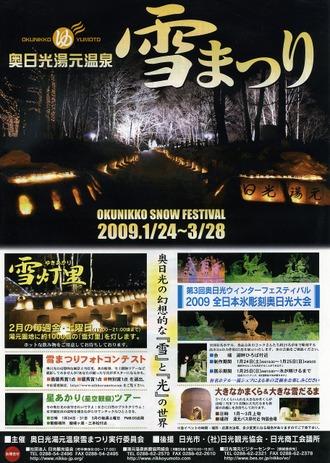 Yukimaturi09face