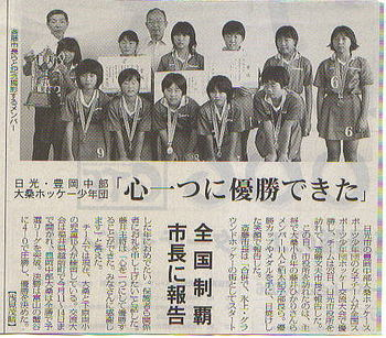 20060824mainichi