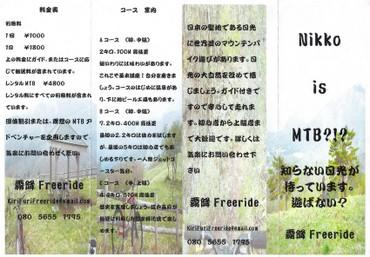 Mtb_001