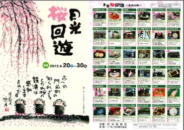 2013_sakura_kaiyupdf_adobe_reader_2