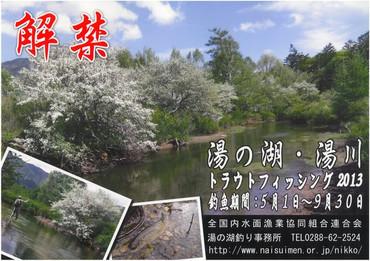 130420_yunoko_yukawa_poster
