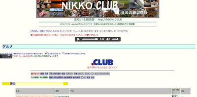 Nikkoclub_google_chrome_20141108_12